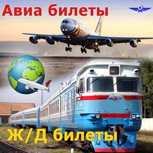 Авиа- и ж/д билеты Апастово