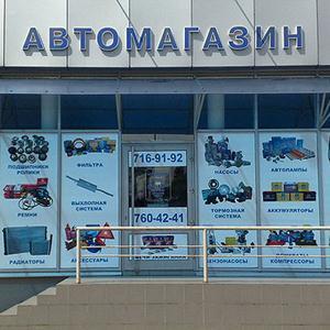 Автомагазины Апастово