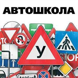 Автошколы Апастово