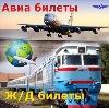 Авиа- и ж/д билеты в Апастово