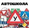 Автошколы в Апастово