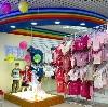 Детские магазины в Апастово