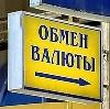 Обмен валют в Апастово