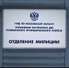 Отделения полиции в Апастово