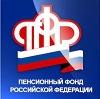 Пенсионные фонды в Апастово