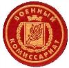 Военкоматы, комиссариаты в Апастово