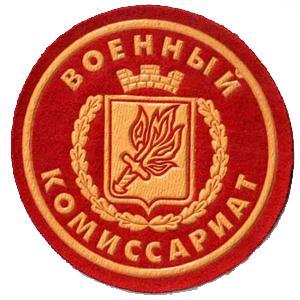 Военкоматы, комиссариаты Апастово